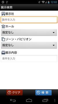 PVJapan 2012 apk screenshot