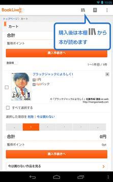 BookLive! for docomo apk screenshot
