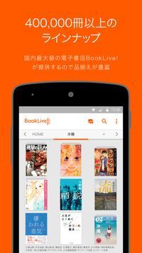 電子書籍BookLive!Reader poster