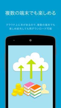 電子書籍BookLive!Reader apk screenshot