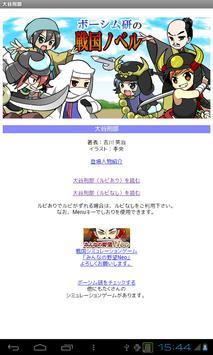 大谷刑部(吉川英治) 戦国時代ノベル [青空文庫] poster