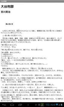 大谷刑部(吉川英治) 戦国時代ノベル [青空文庫] apk screenshot