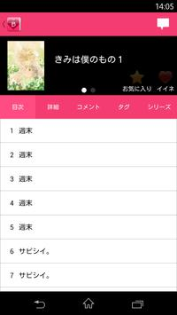 BLove - BL創作・閲覧 apk screenshot