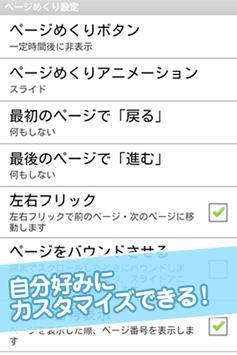 まんが堂 コミックビューア apk screenshot