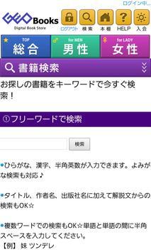 GEO☆Books apk screenshot