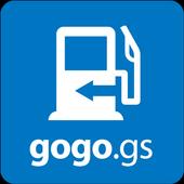 ガソリン価格比較アプリ gogo.gs icon