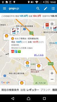 ガソリン価格比較アプリ gogo.gs apk screenshot