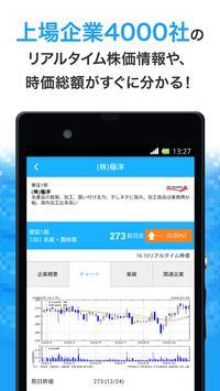 ギガニュース【上場企業の株価情報から最新の芸能情報まで】 apk screenshot
