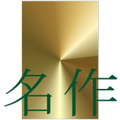 【おすすめ】名作漫画紹介アプリ icon