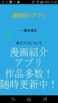 【おすすめ】名作漫画紹介アプリ poster