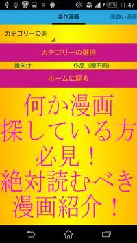 【おすすめ】名作漫画紹介アプリ apk screenshot