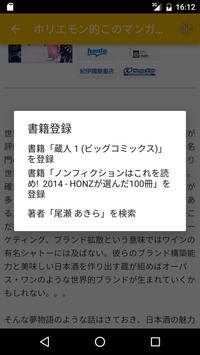 書籍管理 apk screenshot