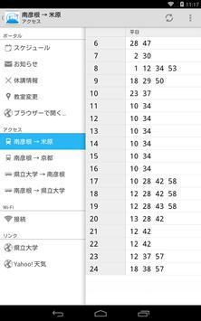 USPBrowser - 滋賀県立大学 県大生応援アプリ apk screenshot