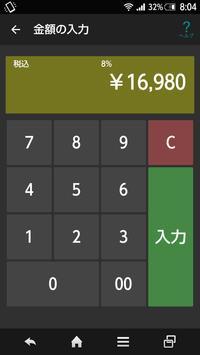 出先でちょっと帳簿入力 for 弥生会計 apk screenshot