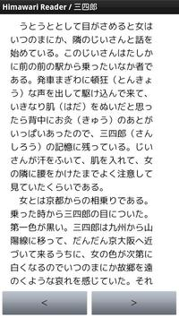Himawari +MigMix apk screenshot