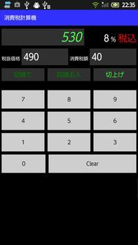 消費税計算機 apk screenshot