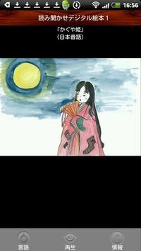 Storytelling book Kaguya-hime poster