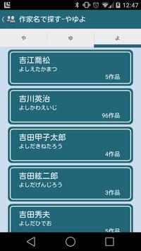 AozoraBunko Viewer apk screenshot
