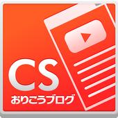 おりこうブログCS:動画投稿アプリ icon