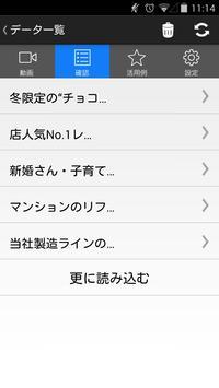 おりこうブログCS:動画投稿アプリ apk screenshot