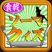 ソーマクイズ icon
