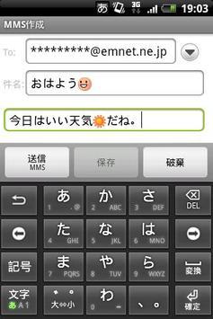 emobileメッセージ(旧EMnetメール) apk screenshot