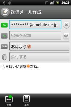 emobileメール apk screenshot