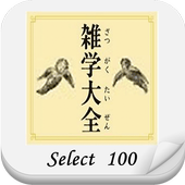 雑学大全 SELECT 100 icon