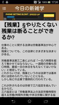 雑学大全 SELECT 100 poster
