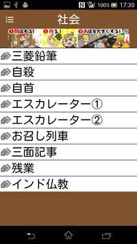 雑学大全 SELECT 100 apk screenshot