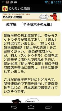 めんたいこ物語 apk screenshot