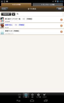 電子書籍・コミックリーダーebiReaderforOS2.X apk screenshot