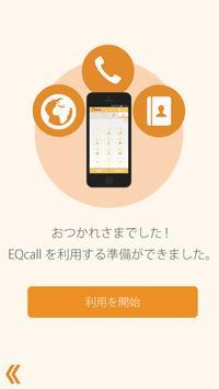 EQcall apk screenshot