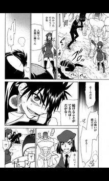 傾世のカフカ(漫画) apk screenshot