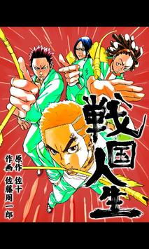 戦国人生(漫画) poster