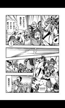 戦国人生(漫画) apk screenshot
