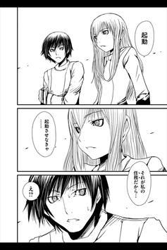 絶望のイヴ(漫画) apk screenshot