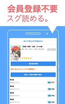 eヤングマガジン apk screenshot