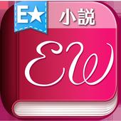 1日1話無料!オトナの恋愛小説―エブリスタウーマン― icon