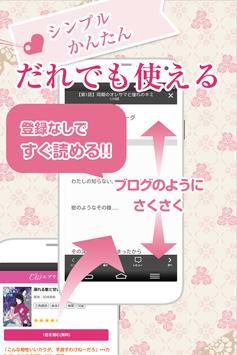 1日1話無料!オトナの恋愛小説―エブリスタウーマン― apk screenshot