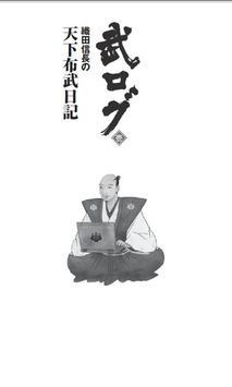 武ログ:織田信長の天下布武日記【体験版】 poster