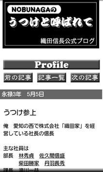 武ログ:織田信長の天下布武日記【体験版】 apk screenshot