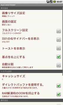 AyaComicViewer apk screenshot