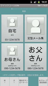 クイックコールLite(かんたん発信電話帳) poster