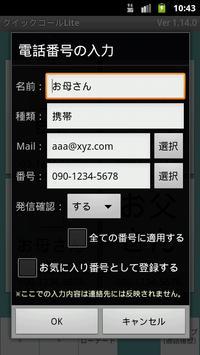 クイックコールLite(かんたん発信電話帳) apk screenshot