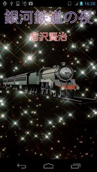 A NIGHT OF THE GALAXY TRAIN poster