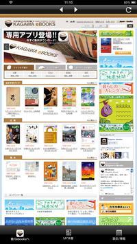 香川ebooks apk screenshot