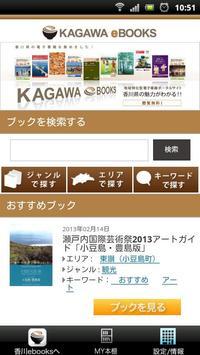 香川ebooks poster