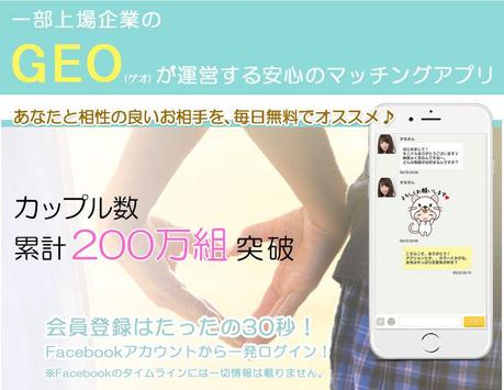 安心安全な出会い-メグリー-恋活・婚活・出会系アプリ無料 poster