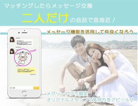 安心安全な出会い-メグリー-恋活・婚活・出会系アプリ無料 apk screenshot